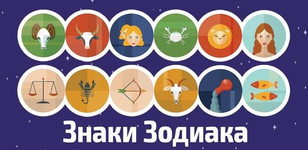 смайлики знаки зодиака: