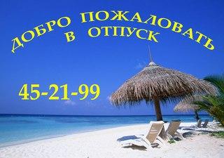 Анталья - Уфа на 6 6 2 15 по цене 135 USD Рейс - 4R