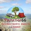 Палатки66. Снаряжение туризм походы