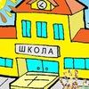 Школа по Жохову г.Омск