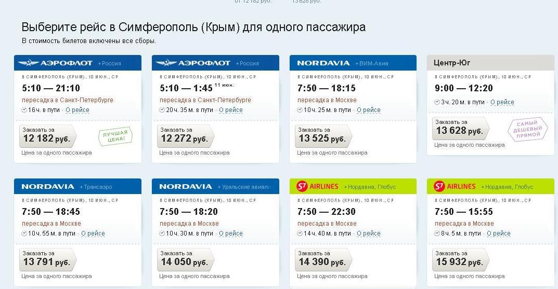 Авиабилеты купить ухта 40 лет коми билеты на самолет стоимость цена нижневартовск москва