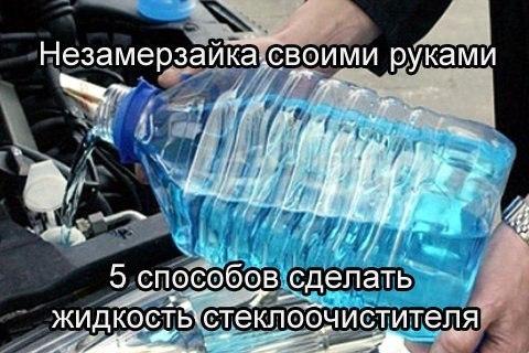 Как сделать незамерзайку для авто