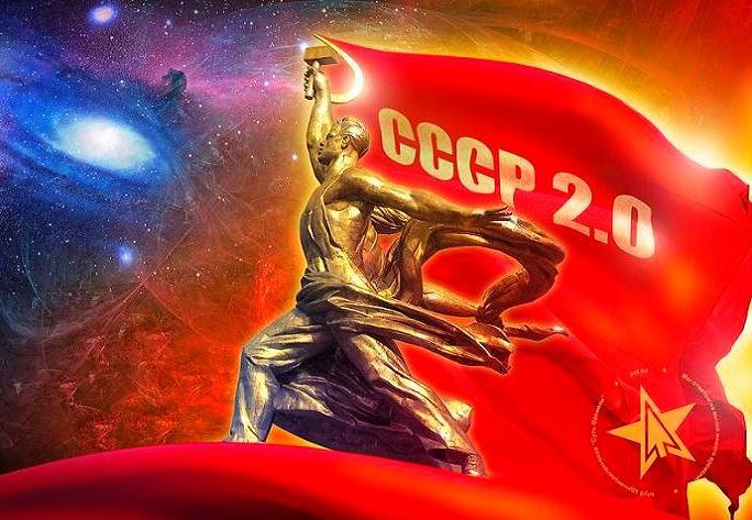 СССР переродится.