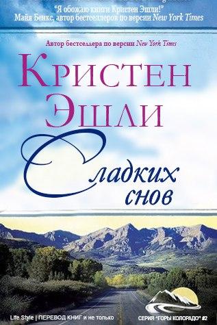 Сладких снов - Кристен Эшли
