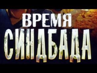Время Синдбада 15 серия (Боевик криминал сериал)