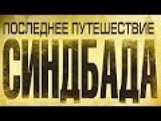 Последнее путешествие Синдбада 7 серия (Боевик криминал сериал)
