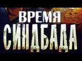 Время Синдбада 5 серия (Боевик криминал сериал)