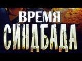 Время Синдбада 8 серия (Боевик криминал сериал)