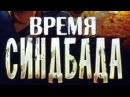 Время Синдбада 18 серия Боевик криминал сериал