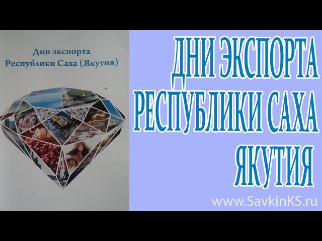 Дни экспорта в республике Саха, Якутия