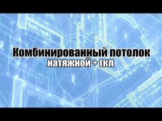 Комбинированный потолок / Натяжной и гкл