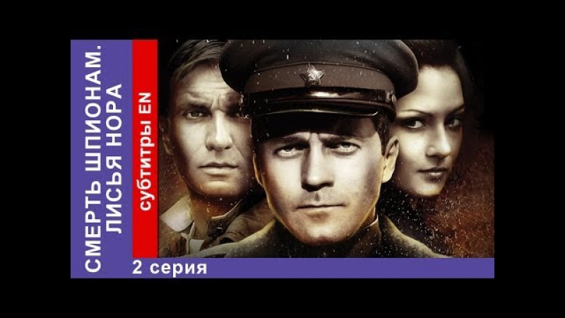 Смерть Шпионам Лисья Нора 2 Серия Spies Must Die The Fox Hole StarMedia Военный Детектив 2012