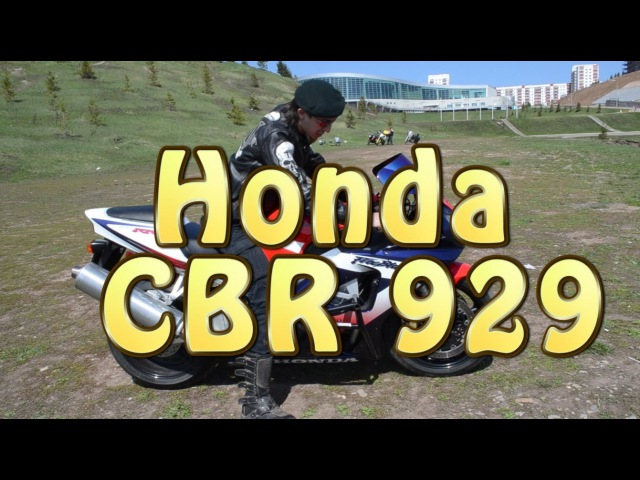 [Докатились!] Тест драйв Honda CBR 929 гончая корова.
