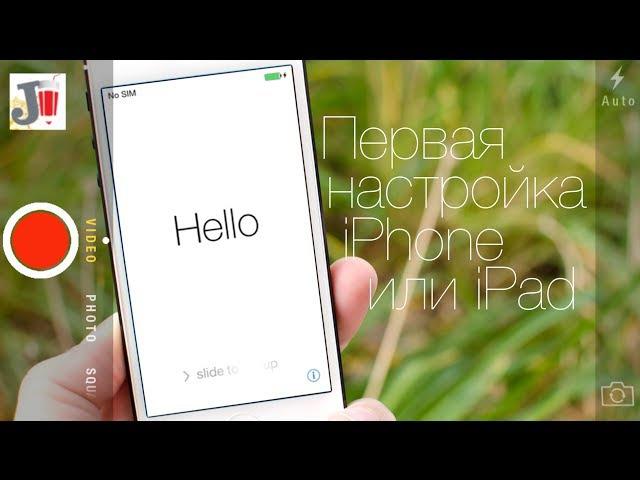 Первый запуск и настройка iPhone и iPad