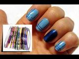 Фольга-нить для дизайна от 25 рублей / Nail Art / полоски на ногтях