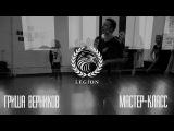 Гриша Верников Мастер-класс в студии танца LEGION