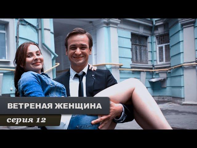 Ветреная женщина - 12 серия (2015)