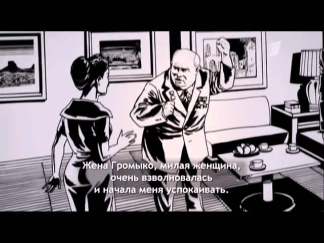 Никита Хрущев. Голос из прошлого (Россия, 2 серия) 2012 год