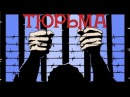 Тюрьма - Андрей Шишкин (Студия Шура) новый клип. Шансон 2015 год