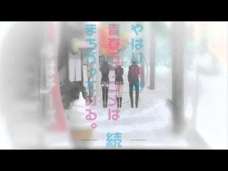 やはり俺の青春ラブコメはまちがっている。続 PV / Yahari Ore no Seishun Lovecome wa Machigatte Iru. Zoku PV OreGairu 2 PV