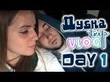 Дубна trip VLOG | Day 1 | Дорога • Первая Прогулка • Бобер