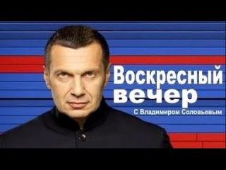 """""""Воскресный вечер"""" с Владимиром Соловьевым 22.03.2015"""