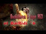 Выживаем вместе с DarRidi в игре H1Z1 №6