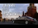 АВТОМОБИЛЬНОЕ СЧАСТЬЕ В МОСКВЕ? Стоит ли ехать за АВТО в Москву