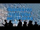 Проповедь Проклятие культуры инстаграма Алексей Коломийцев
