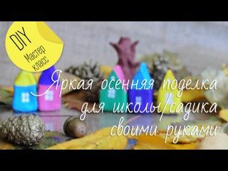 DIY   Autumn kids crafts   CC: Осенняя поделка в школу/садик своими руками, яркие домики