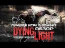 Dying Light - Обзор лучшей игры про зомби хроники.