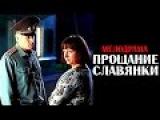 Прощание славянки мелодрама фильм смотреть онлайн