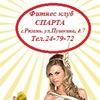 "ФИТНЕС КЛУБ  ""СПАРТА"""