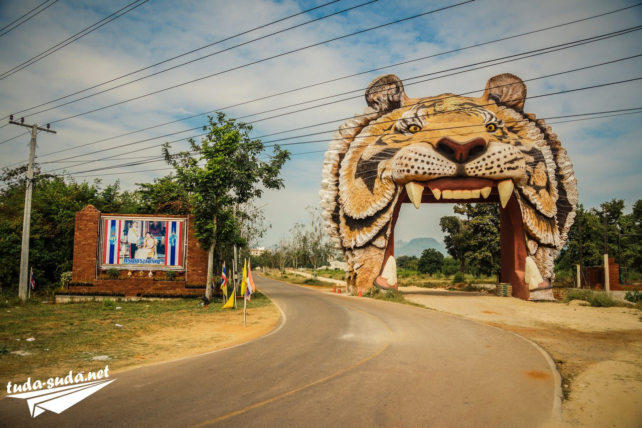 тигриный заповедник Канчанабури