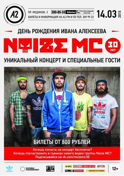 Концерт noize mc - be part of something famous - суббота, 14 марта 2015 - a2 - санкт-петербург - фотография 88 из 181