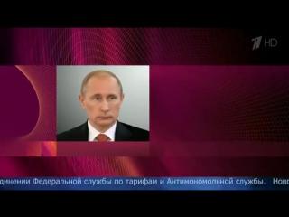 Владимир Путин подписал указ об объединении Федеральной службы по тарифам и Антимономольной службы