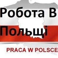 Робота у Польщі  9ee5627e9a9c4