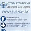 Zubnoy.by - Стоматология доктора Василенко