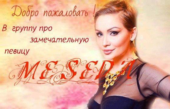 Самые редкие секси фотки Меседа Багаудинова. Эро фото коллекция на Starsru.ru