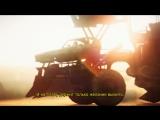 Русский геймплейный трейлер игры Mad Max