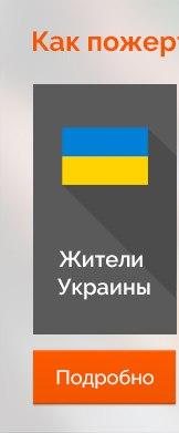 жителям украины