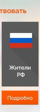 жителям россии