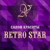 """Салон Красоты """"RETRO&AV& STAR"""" г. Тосно"""