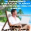 ➨ Инфобизнес и продюсирование на миллион ➨