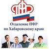 Пенсионный фонд РФ по Хабаровскому краю