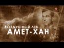 Д/ф Воздушный лев Амет-Хан (т/к Звезда, 2015) ПРЕМЬЕРА!