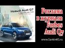 Реклама в журнале Forbes Audi Q7