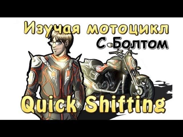 [И.М.] Quick Shifting. Как переключать передачи без сцепления.