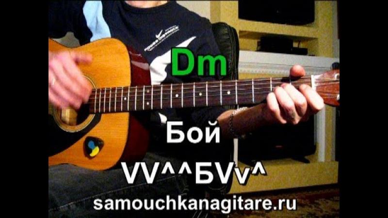 Несчастный случай - Генералы песчаных карьеров Тональность ( Dm ) Песни под гитару