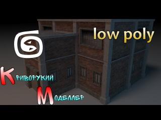 Моделирование здания (Урок 3d max для начинающих) low poly